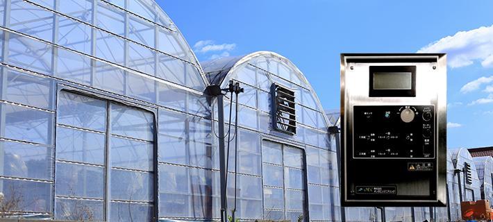 ビニールハウス自動開閉装置「農家さん」