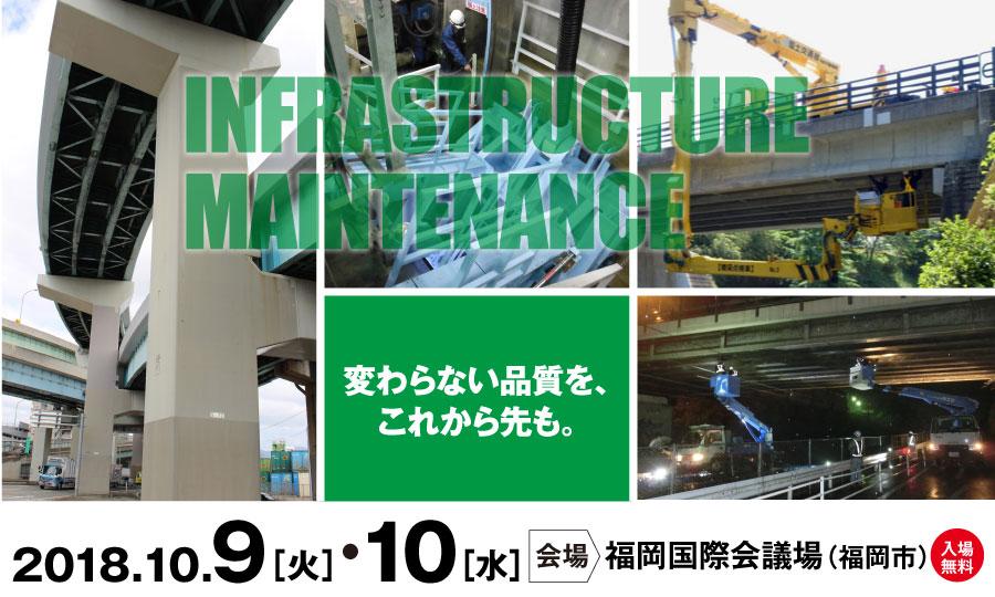 九州建設技術フォーラムに出展いたしました。